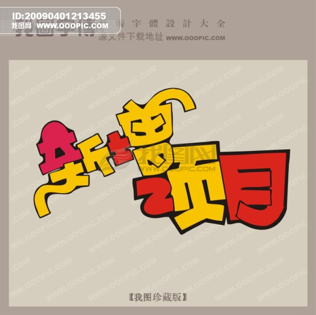字体设计 艺术字设计 中国字传